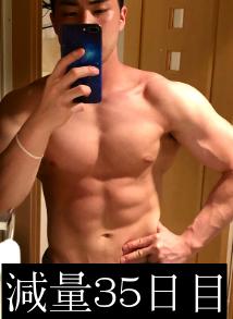 減量35日目の鏡前フロントポーズ写真