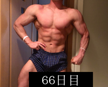 66日目のフロントポーズ写真